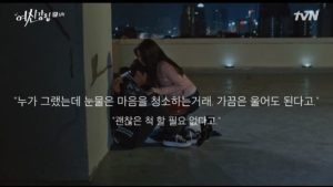 여신강림 명대사 모음 (최고 드라마 명대사 & 명언 1-16회)